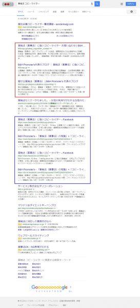 薬機法 コピーライター   Google 検索