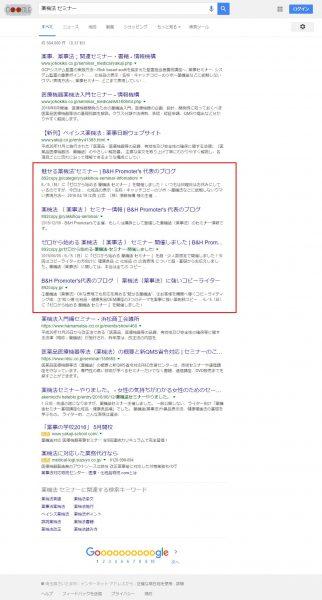 薬機法 セミナー   Google 検索