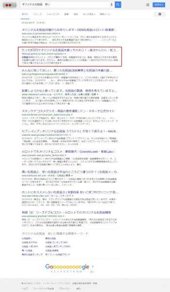 オリジナル化粧品 安い   Google 検索