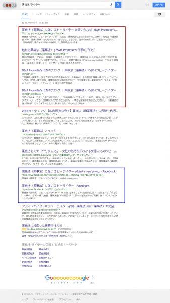 薬機法 ライター   Google 検索