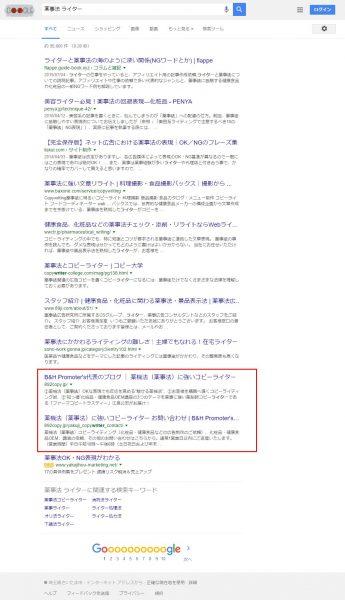 薬事法 ライター   Google 検索