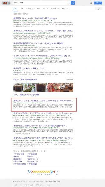 石けん 雑貨   Google 検索