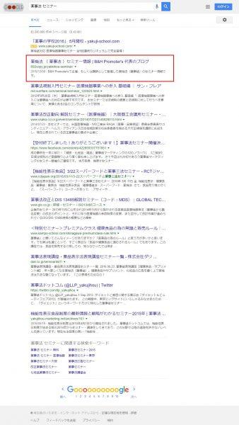 薬事法 セミナー   Google 検索