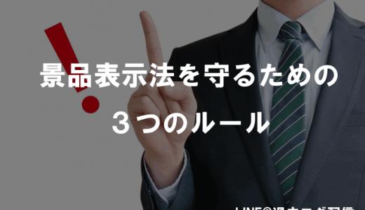 景品表示法 を守るための3つのルール【LINE@-薬事004】