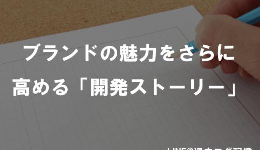 ブランドの魅力をさらに高める「開発ストーリー」【LINE@-コスメ003】