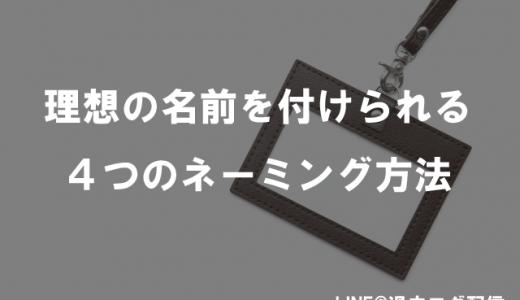 オリジナル化粧品 の4つのネーミング方法【LINE@-コスメ005】