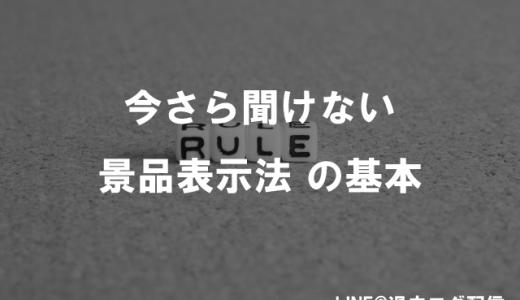 今さら聞けない、景品表示法 の基本【LINE@-薬事008】