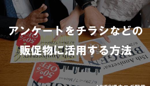 アンケートをチラシなどの販促物に活用する方法【LINE@-コスメ012】
