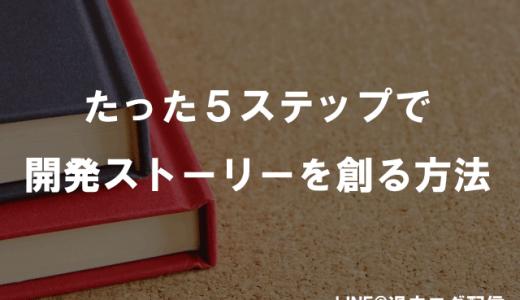 たった5ステップで開発ストーリーを創る方法【LINE@-コスメ004】