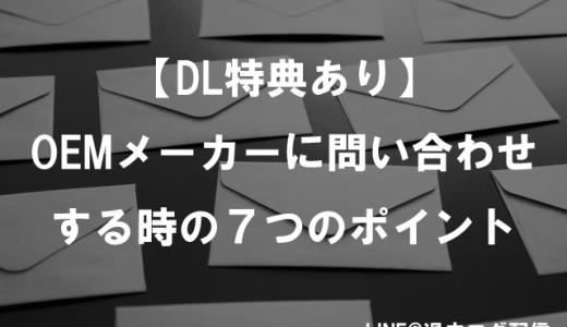【DL特典あり】OEMメーカーに問い合わせする時の7つのポイント【LINE@-コスメ009】