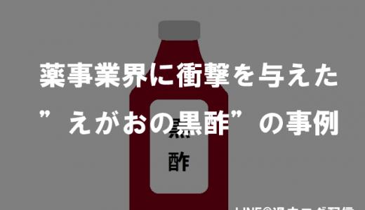 """薬事 業界に衝撃を与えた""""黒酢""""の事例【LINE@-薬事010】"""
