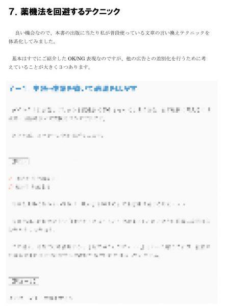 yakkihou-2-03