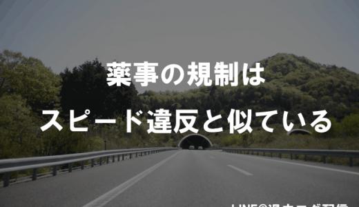 薬事 の規制はスピード違反と似ている【LINE@-薬事011】