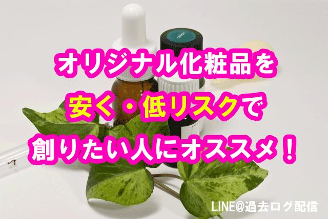 line-cosme-log