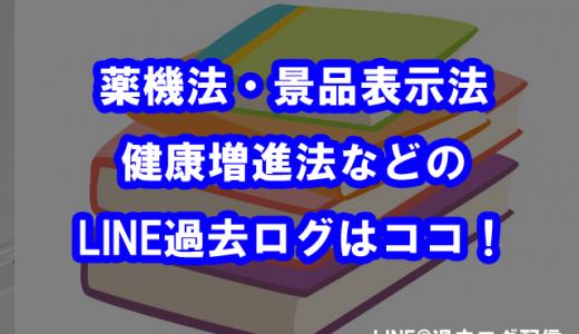 LINE@配信 「薬機法」「景品表示法」「健康増進法」関連 過去ログ一覧