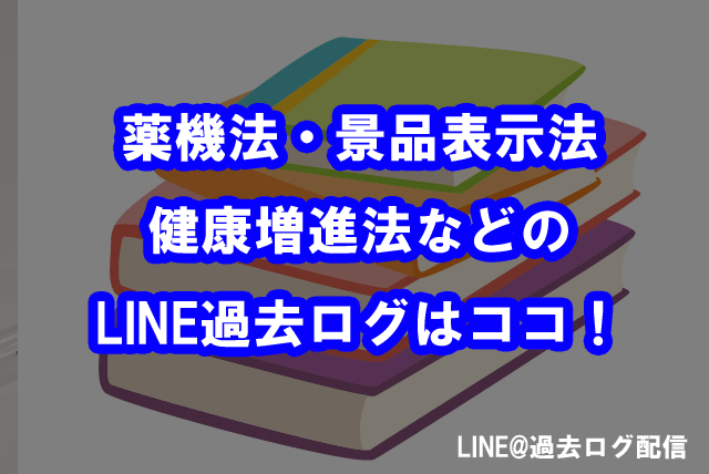 line-yakuji-log
