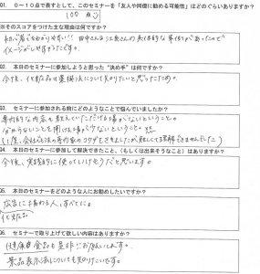 薬機法勉強会170514アンケート1