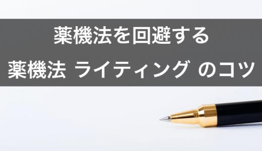 【 ライター 向け】 薬機法 を回避する 薬機法 ライティング のコツ(1)【LINE@-薬事016】