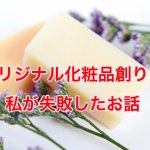 original-cosme-soap