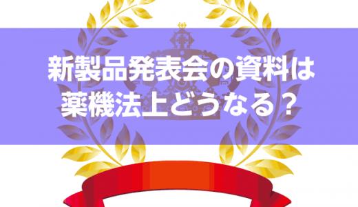 教育用資料 の 薬機法 ( 薬事法 )OK/NGラインと新商品発表会【LINE@-薬事020】