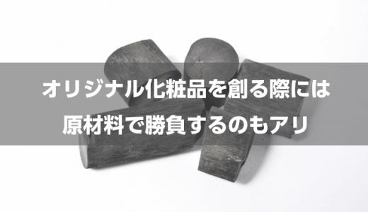 オリジナル化粧品 を 創る 際には 原材料で勝負するのもアリ ~失敗談(3)~【LINE@-コスメ017】