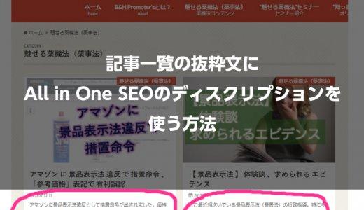 記事ダイジェストにAll in One SEOのディスクリプションを載せる方法