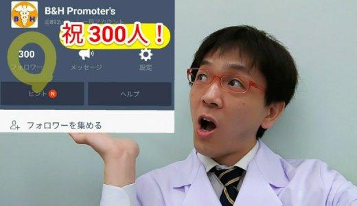 薬機法 ( 薬事法 )・ オリジナル化粧品 創りLINEご登録者様が300名を突破!