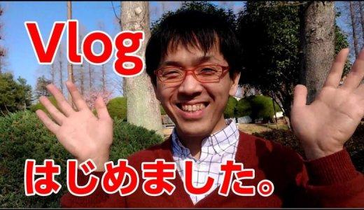 Vlog、はじめました。