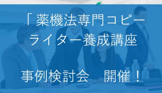 「薬機法専門コピーライター養成講座(実践編)」事例検討会 開催