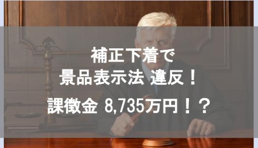 補正下着 で 景品表示法 違反! 課徴金 8,735万円!? / 2018年10月 景品表示法 違反