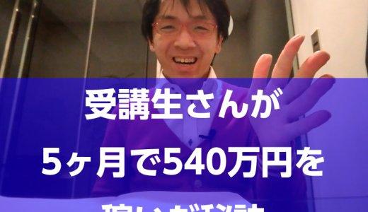 お客様事例:5ヶ月で540万円の顧問契約を獲得しました!