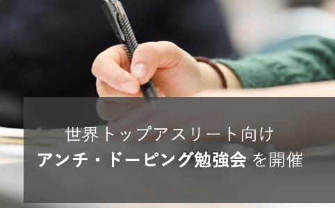 アンチドーピング 勉強会 を開催 〜ある武道競技の世界トップアスリート向け〜