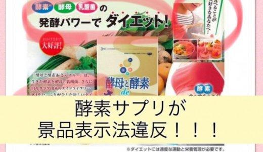 酵素サプリのダイエット表示で 景品表示法 違反 / 2019年1月 景品表示法 違反