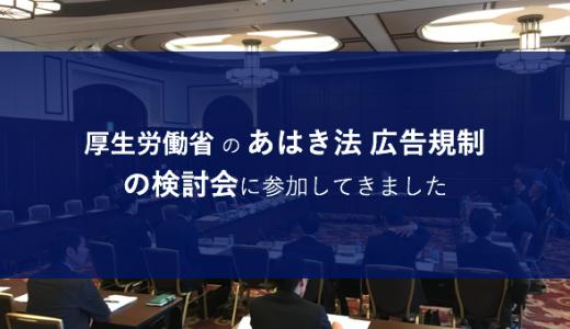 厚生労働省 の あはき法 広告規制の検討会に参加してきました