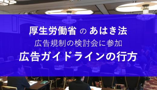 厚生労働省 の あはき法 広告規制の検討会に参加/広告ガイドラインの行方