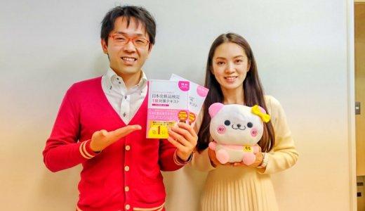 【ご報告】 日本化粧品検定協会 様の講座にて講師登壇します