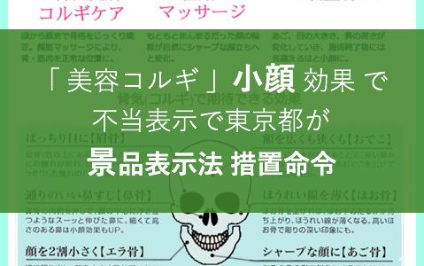 「 美容 コルギ 」小顔効果 で不当表示  景品表示法 措置命令 / 東京都/ 2019年2月 景品表示法 違反