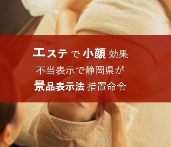 エステ 「 頭蓋骨 を動かし 小顔 に」 景品表示法 違反 、静岡で/ 2019年3月 景品表示法 違反