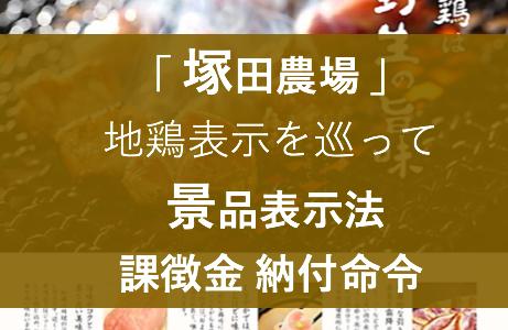 「 塚田農場 」地鶏表示を巡って 課徴金 納付命令 / 2019年3月 景品表示法 違反