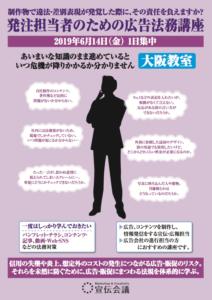 宣伝会議(大阪)19/6/14発注担当者のための広告法務講座