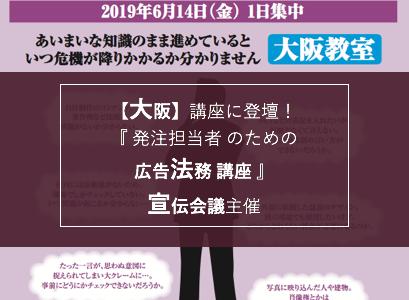 【大阪】 宣伝会議 主催『 発注担当者 のための 広告法務 講座 』登壇 決定