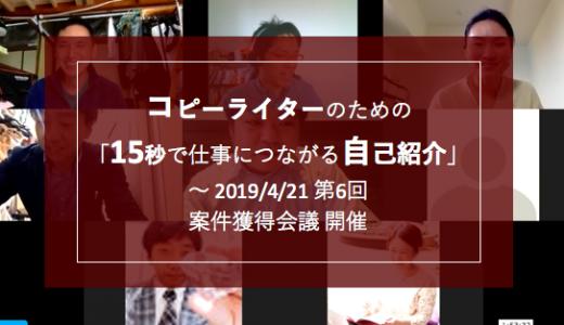 「15秒で仕事につながる自己紹介」〜 2019/4/21 第6回 案件獲得会議 開催