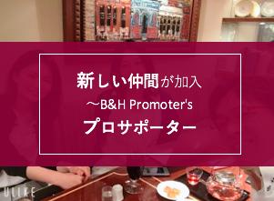 新しい仲間が加入〜B&H Promoter'sプロサポーター広瀬さん