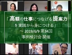 「 高額の仕事につなげる 提案力【 実践編 】 」〜 2019/6/9 第34回 事例検討会 開催