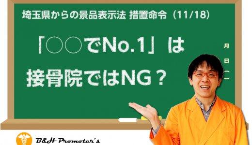 「○○で選ばれてNo.1」は接骨院の広告で書いたらダメ?(景品表示法 違反事例)