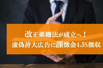 改正薬機法が成立へ!虚偽誇大広告に課徴金4.5%徴収
