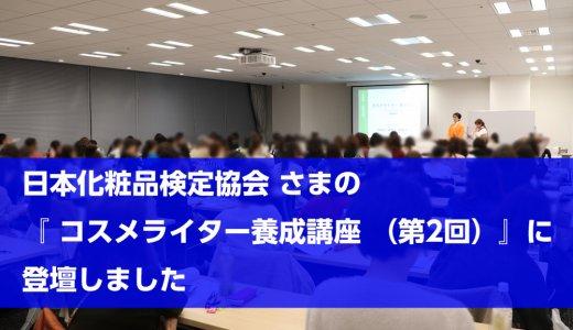 日本化粧品検定協会 さまの『 コスメライター養成講座 (第2回)』に登壇しました(2019/11/16)