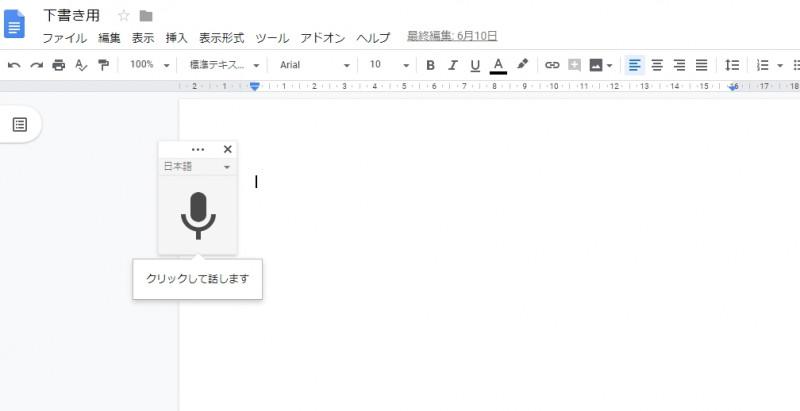 Googleドキュメント+音声入力で文字起こし