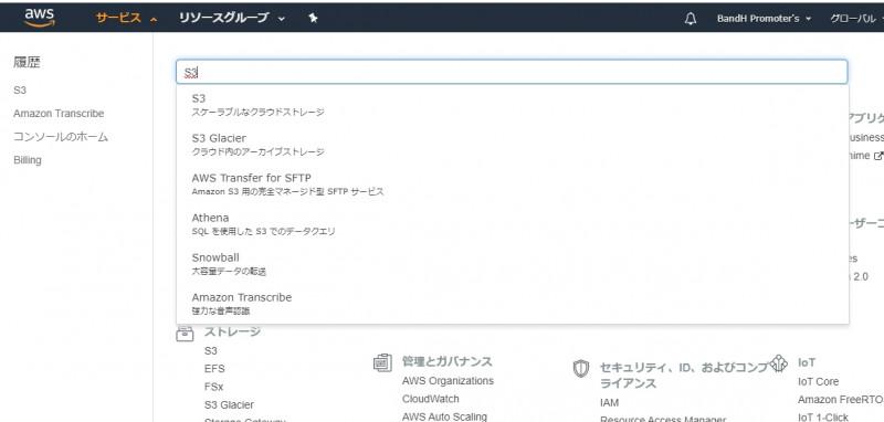 Amazon S3バケット