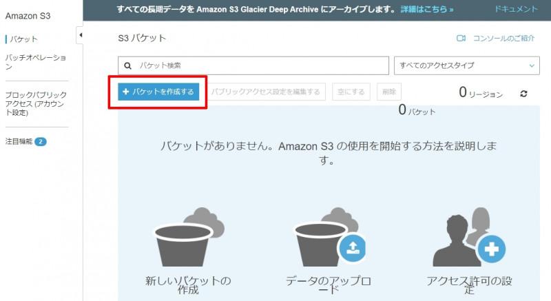 Amazon AWS S3バケット作成